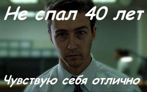 Человек не спал 40 лет