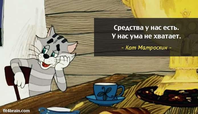 5 мудрых цитат из мультфильмов
