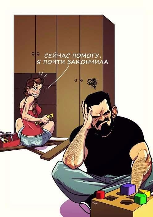 Как выглядит жизнь с девушкой