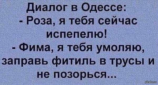 ОТБОРНЫЙ ОДЕССКИЙ ЮМОР