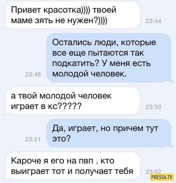 Смешные SMS-диалоги и комментарии из социальных сетей