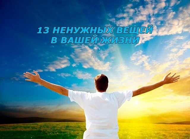 13 ненужных вещей в Вашей жизни