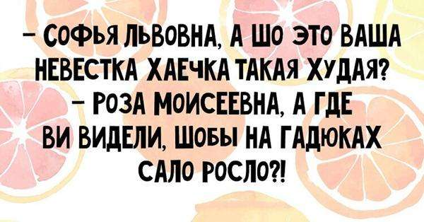 17 одесских анекдотов