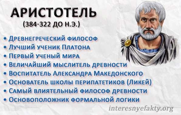 Аристотель и болтун