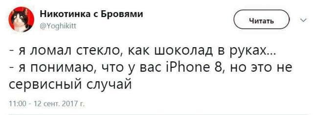 -А вы уже очередь заняли?- Или подборка приколов про новый Iphone X