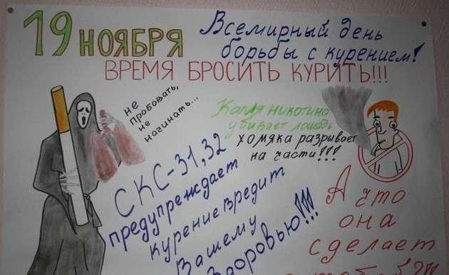 Крик души учеников российских школ - стенгазета!