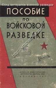 ПОДГОТОВКА РАЗВЕДЧИКА - Подполковник ПOTAШHИKOB
