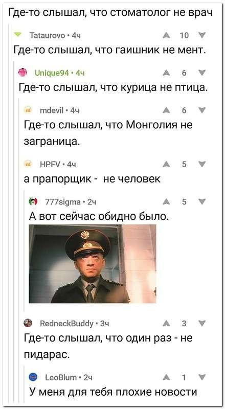 Забавные комментарии из социальных сетей (18.09.17)