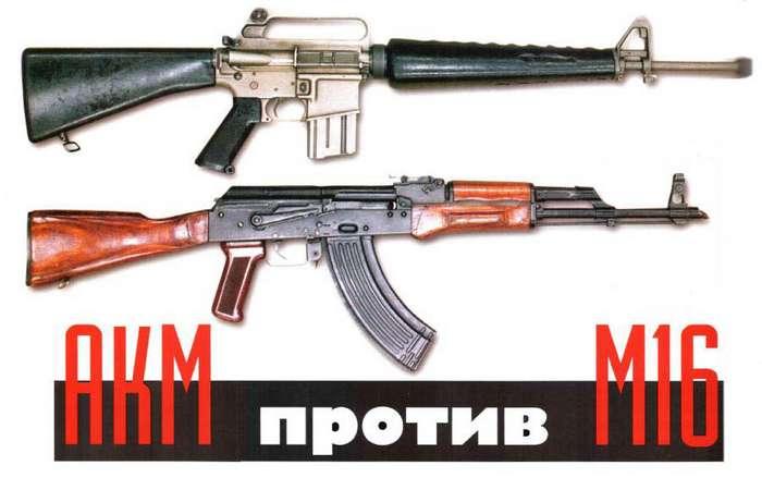 M16 VS АК. Кто кого лучше ?