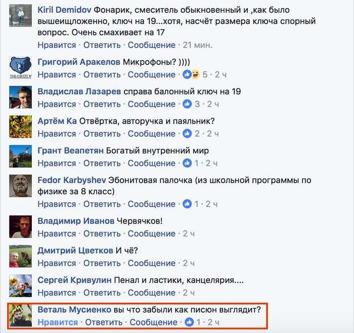 Толкователи выдвигают версии )))