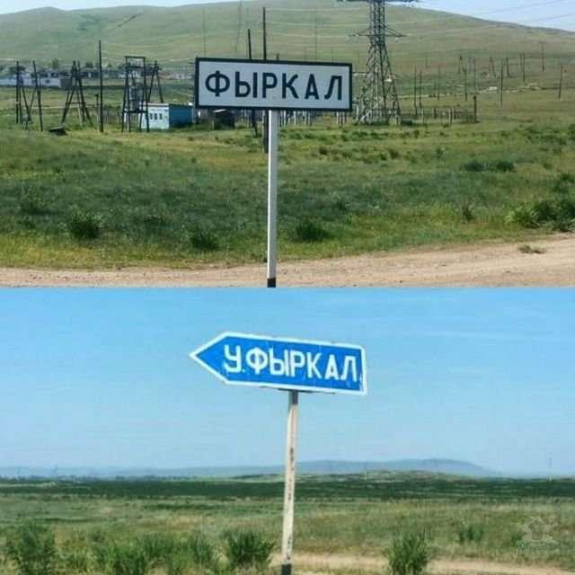 Населенные пункты с забавными названиями