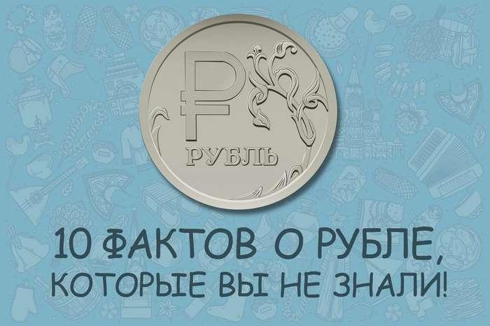 Занимательные факты о рубле