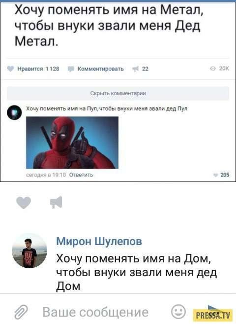Новая подборка смешных комментариев из социальных сетей