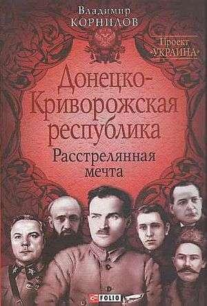 Олесь Бузина: Запрещённая республика