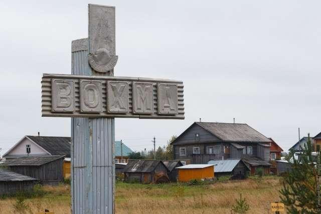Провинциальная Россия. Вохма
