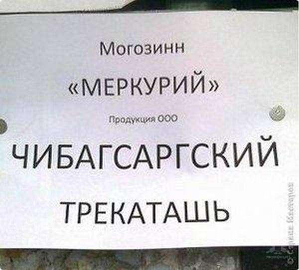 Нелепые объявления и надписи
