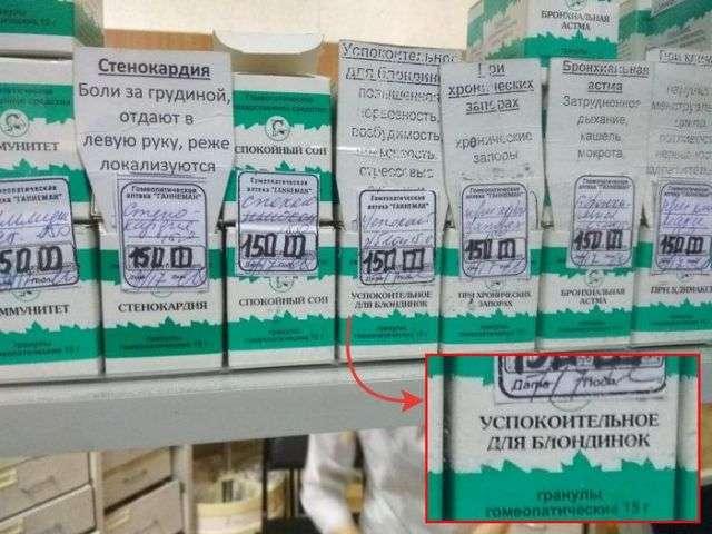 Странный лекарственный препарат из аптеки