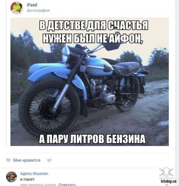 мешные комментарии из социальных сетей