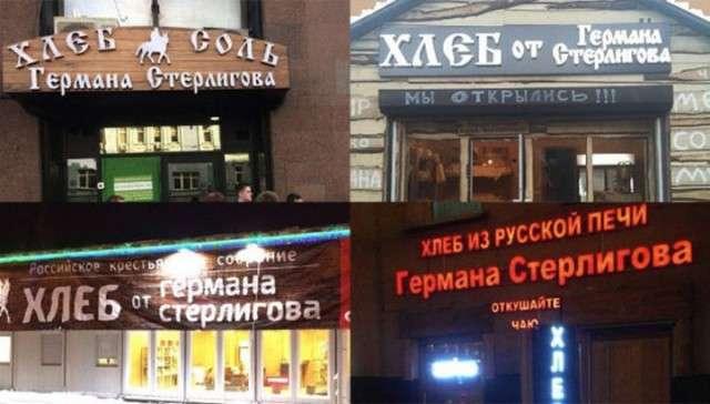 Стерлигов закрывает магазины