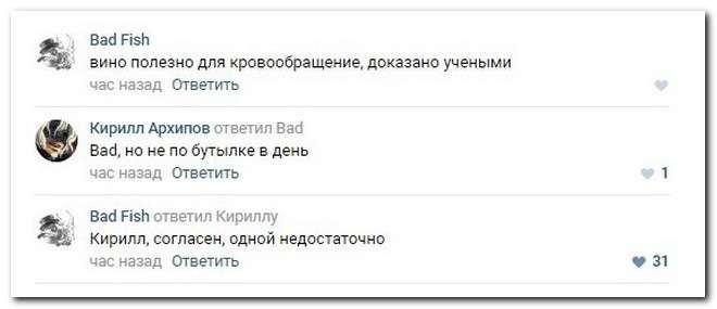 Забавные комментарии из социальных сетей (06.11.17)