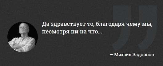 -Любовь убивает не ложь, а правда-. 10 легендарных цитат Михаила Задорнова