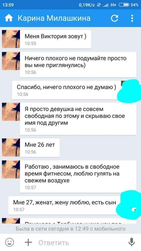 Сообщения с женских форумов и групп (17 скриншотов)