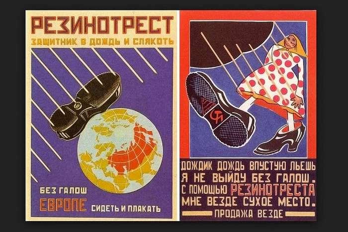Была ли реклама в СССР?