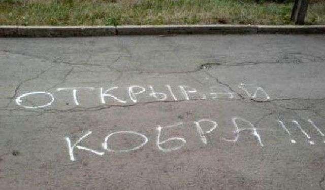 Послания и надписи на асфальте
