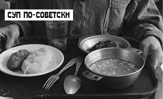 Суп по-советски