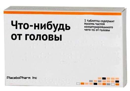 14 лекарств, которые не лечат и даже могут навредить