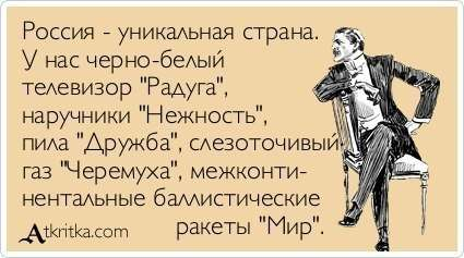 Только в России...