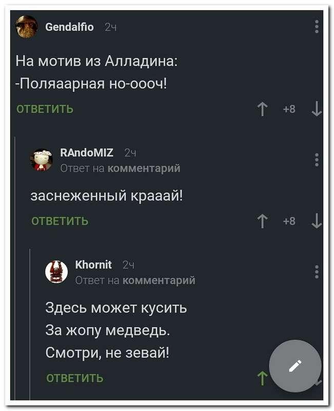 Забавные комментарии из социальных сетей (01.01.18)