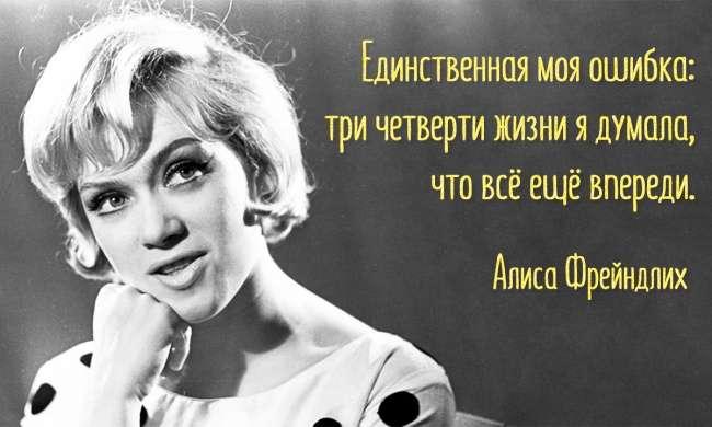 15 изящных и тонких цитат Алисы Фрейндлих