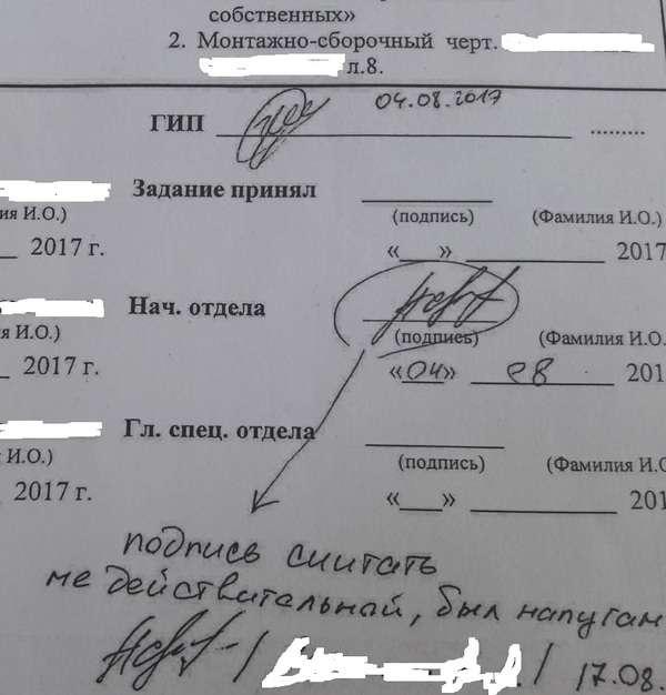 Такой отмазки от своей подписи в официальном документе я еще не встречал