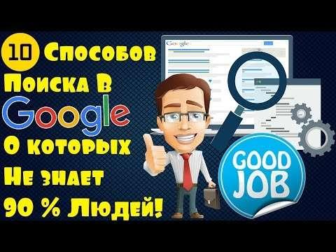 10 Способов поиска в Google, о которых не знает 90 процентов людей. Секреты поиска в Google!