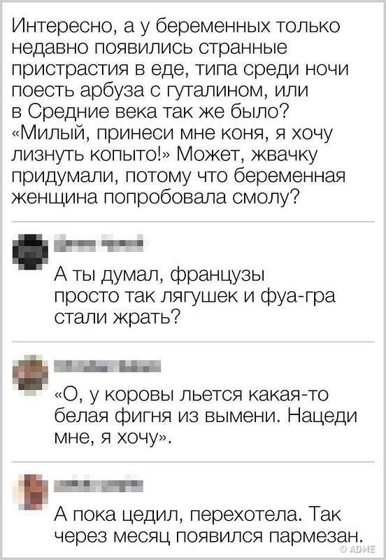 Смешные комментарии из сети