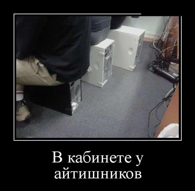 Демотиваторы (14.02.18)