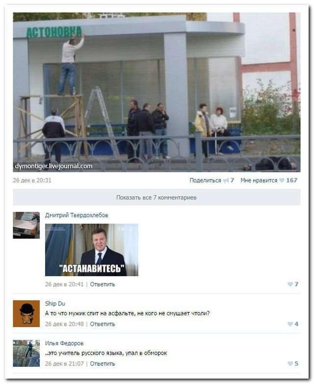 Свежая подборка загонных скриншотов со страничек пользователей