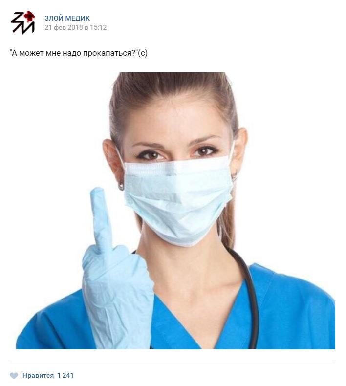 Истории врачей, Злой медик