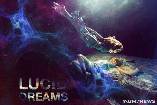 Как вызвать осознанный сон