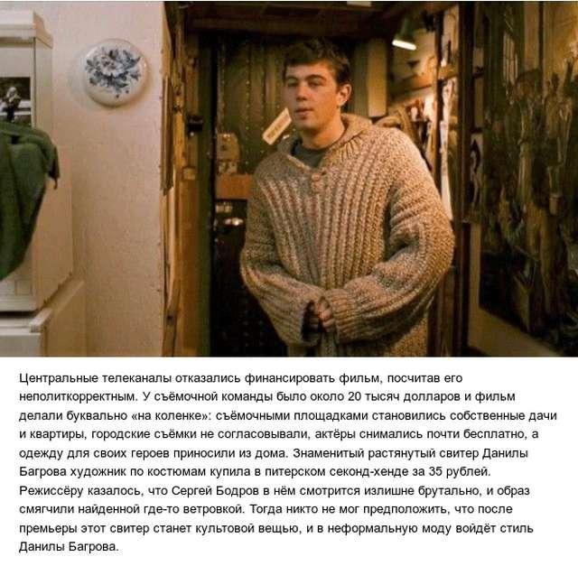 Интересные факты о фильме -Брат-