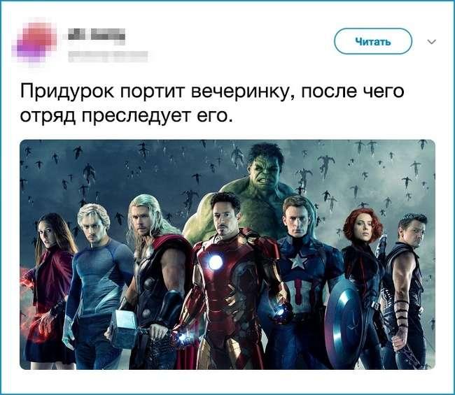 19веселых твитов отциников, которые поняли всю суть известных фильмов
