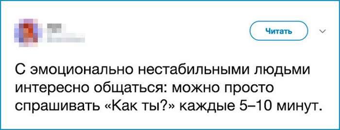 16твитов, после прочтения которых хочется воскликнуть: -Какже скучно яживу!-