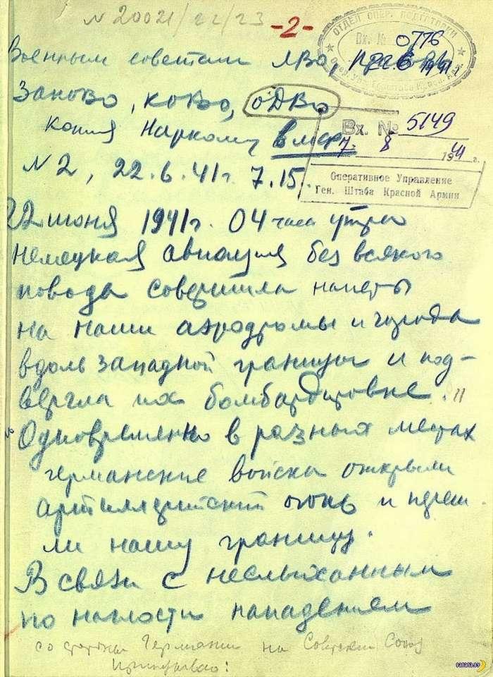 Про 22 июня 1941 года