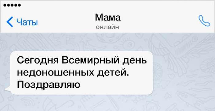 16уморительных сообщений, которые всерьез могли написать только наши родители