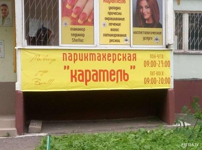 Смешная уличная реклама