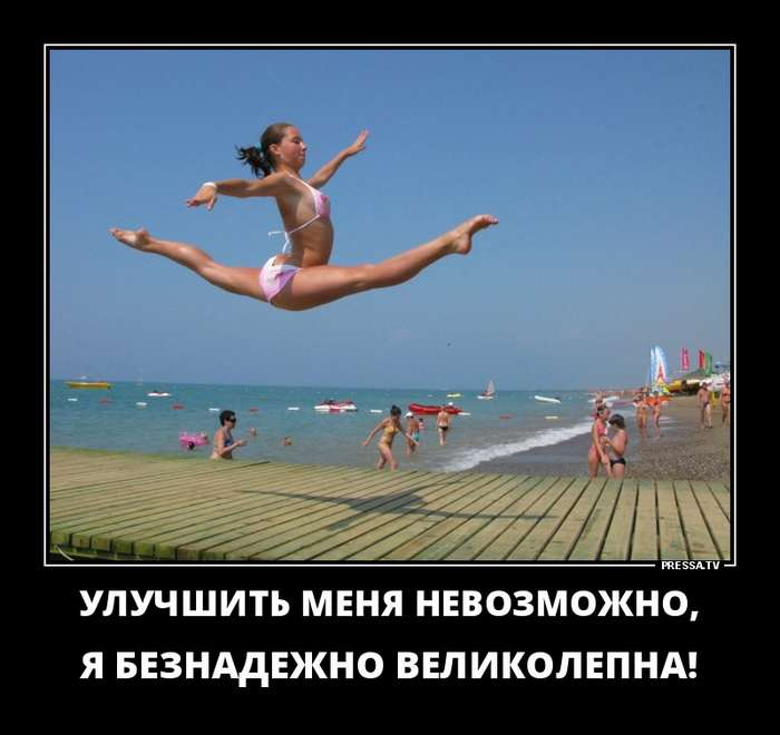 Летние забавные и злободневные демотиваторы