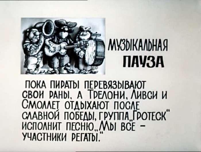 История создания мультфильма «Остров сокровищ»