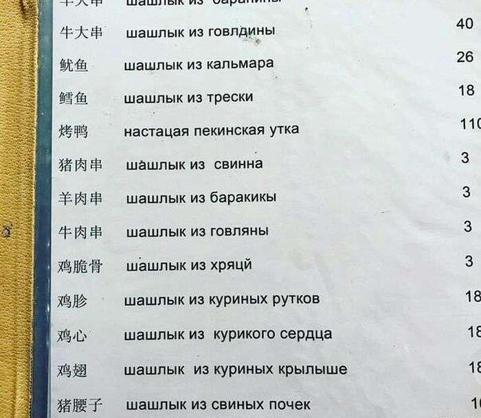 Уморительные примеры перевода специально для русских (17 фото)