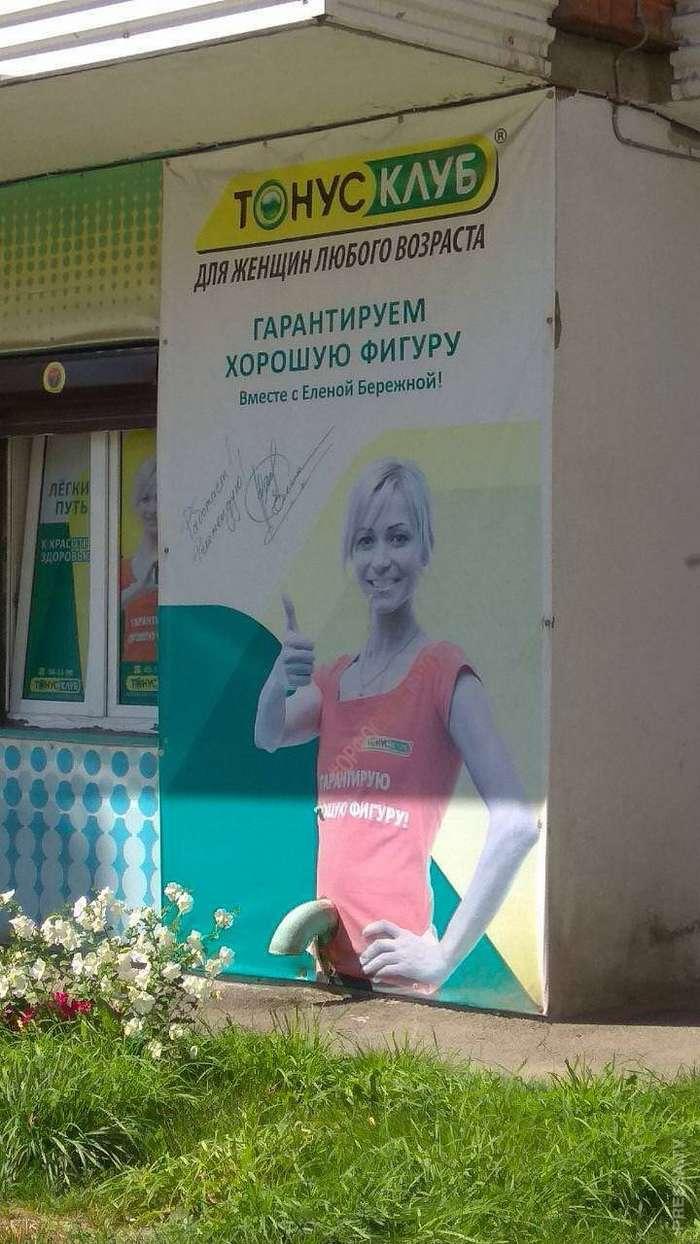 Забавная реклама и уличные вывески